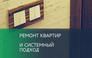 Ремонт квартир и системный подход