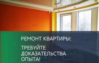 Ремонт квартиры: требуйте доказательства опыта. Статья