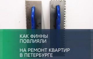 Как финны повлияли на ремонт квартир в Петербурге