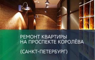 Ремонт квартиры на проспекте Королёва