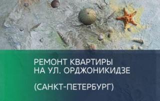 Ремонт квартиры на ул. Орджоникидзе