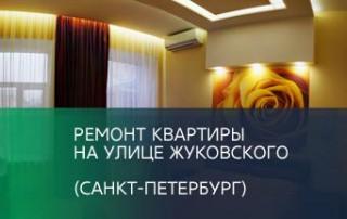 Ремонт квартиры на улице Жуковского