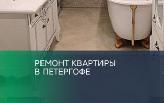 Ремонт квартиры в Петергофе
