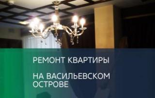 Ремонт квартиры на Васильевском острове, СПб