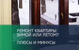 Ремонт квартиры: зимой или летом? Плюсы и минусы