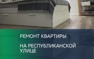 Фотоотчет ремонт квартиры Республиканская улица СПб