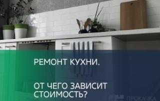 Статья. Ремонт кухни. От чего зависит стоимость